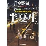 半夏生―東京湾臨海署安積班 (ハルキ文庫)