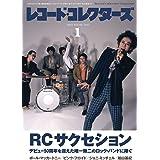 レコード・コレクターズ 2021年 1月号
