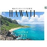 眺めていたいハワイの風景 カレンダー 壁掛け(2021) ([カレンダー])