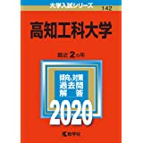 高知工科大学 (2020年版大学入試シリーズ)