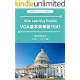 VOA基本英単語1541