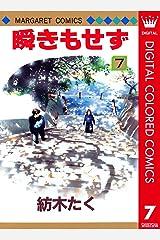 瞬きもせず カラー版 7 (マーガレットコミックスDIGITAL) Kindle版