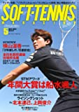 ソフトテニスマガジン 2020年 05 月号 [雑誌]