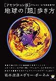 [アセンション版]地球の『超』歩き方 パラレルワールド未来地図付き (超☆わくわく)