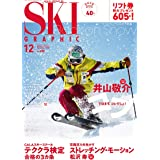 月刊スキーグラフィック 2020年12月号