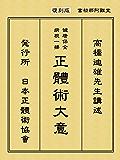 正体術大意: 操体法の源流ともいわれる「正体術」電子書籍復刻版