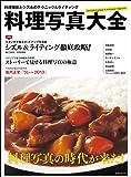 料理写真大全 料理撮影とシズルのテクニック&ライティング (玄光社MOOK)