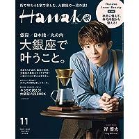 Hanako(ハナコ) 2020年 11月号 [大銀座で叶うこと。表紙:岸優太(King&Prince)]