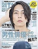 日経エンタテインメント! 2020年 9 月号【表紙: 山下智久 】