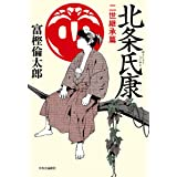 北条氏康-二世継承篇 (単行本)