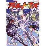 プラネット・ウィズ 5 (5巻) (ヤングキングコミックス)