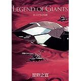 LEGEND OF GIANTS 巨人たちの伝説 (ビッグコミックススペシャル)