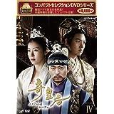 コンパクトセレクション 奇皇后 -ふたつの愛 涙の誓い- DVD-BOX IV