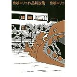 魚喃キリコ 作品解説集