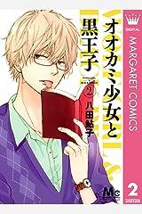 オオカミ少女と黒王子 2 (マーガレットコミックスDIGITAL) Kindle版