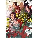 嵐ノ花 叢ノ歌 8 (リュウコミックス)