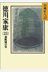 徳川家康(23) 蕭風城の巻 (山岡荘八歴史文庫) Kindle版