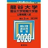 龍谷大学・龍谷大学短期大学部(公募推薦入試) (2020年版大学入試シリーズ)