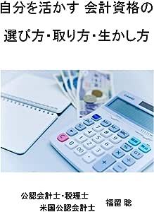 自分を活かす 会計資格の選び方・取り方・生かし方 [DVD]