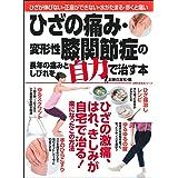 ひざの痛み・変形性膝関節症の長年の痛みとしびれを自力で治す本 (主婦の友生活シリーズ)