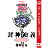 封神演義 カラー版 22 (ジャンプコミックスDIGITAL)
