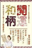 神さまを100%味方にする 開運和柄 日本人のDNAに秘められた《願望物質化》