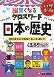 自由自在 賢くなるクロスワード 日本の歴史: 日本の歴史上のできごとが楽しく学べ身につく (小学自由自在)