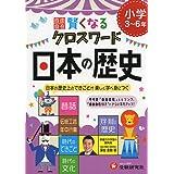 自由自在 賢くなるクロスワード 日本の歴史: 日本の歴史上のできごとが楽しく学べ身につく (受験研究社)