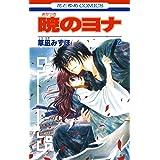 暁のヨナ 2 (花とゆめコミックス)