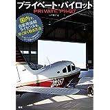 プライベート・パイロット  国内で、自家用操縦ライセンスを、早く安く取る方法