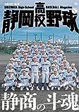 静岡高校野球2020春号