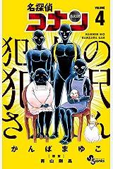 名探偵コナン 犯人の犯沢さん(4) (少年サンデーコミックス) Kindle版