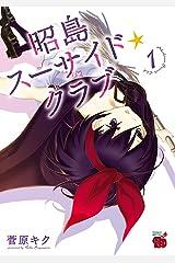 昭島スーサイド☆クラブ 1 (チャンピオンREDコミックス) Kindle版