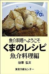 くまのレシピ 魚介編 Kindle版