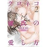クロネコ彼氏の愛し方 (2) (ディアプラス・コミックス)