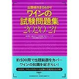 ワインの試験問題集 2020/21 (Winart BOOKS)