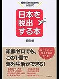 日本を脱出する本