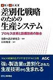 差別化戦略のための生産システム-プロセス技術と設備技術の融合- (実際の設計選書)