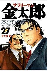 サラリーマン金太郎 第27巻 Kindle版