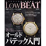LOW BEAT vol.18 (CARTOPMOOK)