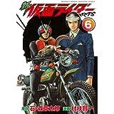 新 仮面ライダーSPIRITS(6) (月刊少年マガジンコミックス)