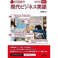 音声DL BOOK 杉田敏の 現代ビジネス英語 2021年 春号 (1) (語学シリーズ 音声DL BOOK)