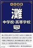 中学受験 注目校の素顔 灘中学校・高等学校 (学校研究シリーズ 4)