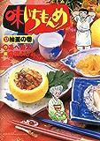味いちもんめ(17) (ビッグコミックス)