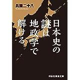 日本史の謎は地政学で解ける (祥伝社黄金文庫)