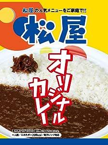 松屋 オリジナルカレーの具(20パック入) 【冷凍】 辛口