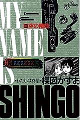わたしは真悟(3) (ビッグコミックス) Kindle版