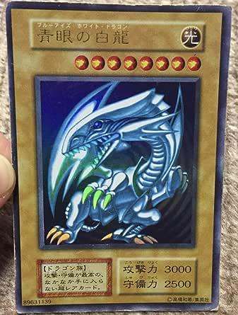 遊戯王 ブルーアイズホワイトドラゴン ウルトラレア 初期 希少
