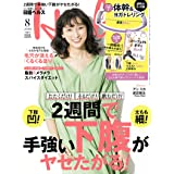 日経ヘルス 2019年 8 月号