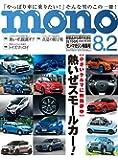 モノ・マガジン2020年8-2号